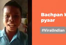 Bachpan Ka Pyar